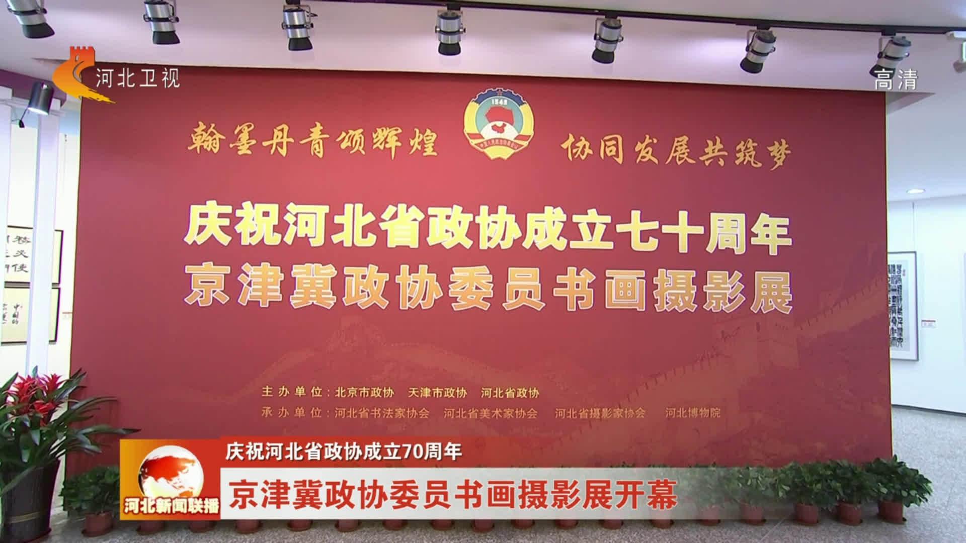 庆祝河北省政协成立70周年——京津冀政协委员书画摄影展开幕