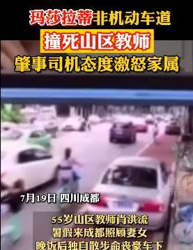 玛莎拉蒂街头狂飙撞死山区教师死者家属:肇事司机拒绝道歉和赔偿