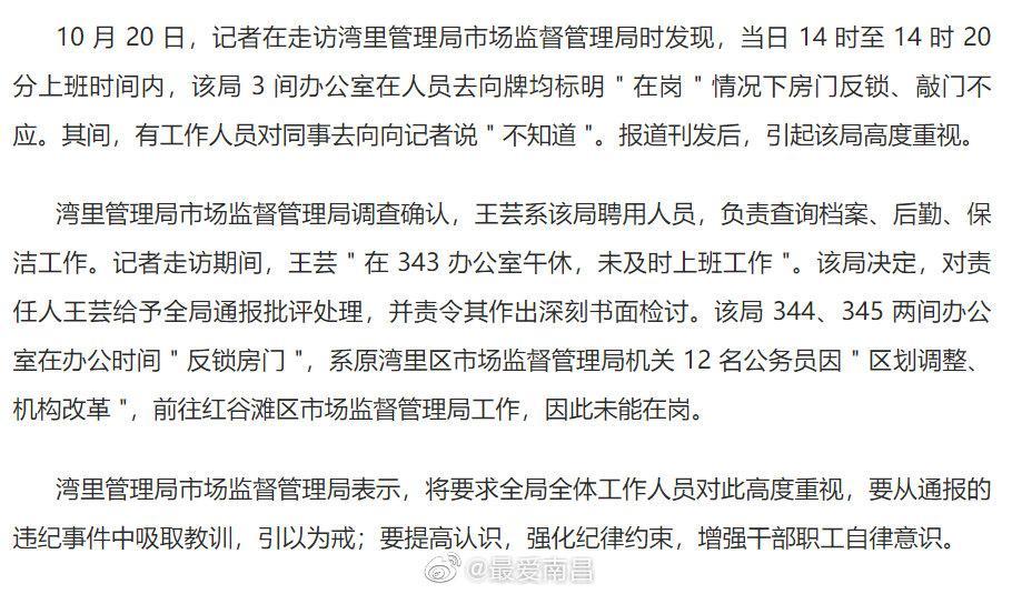 南昌 湾里管理局市场监督管理局一工作人员上班时间缺岗