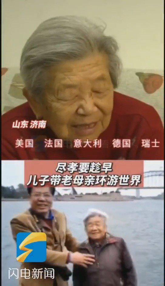 山东大叔带86岁母亲环游世界