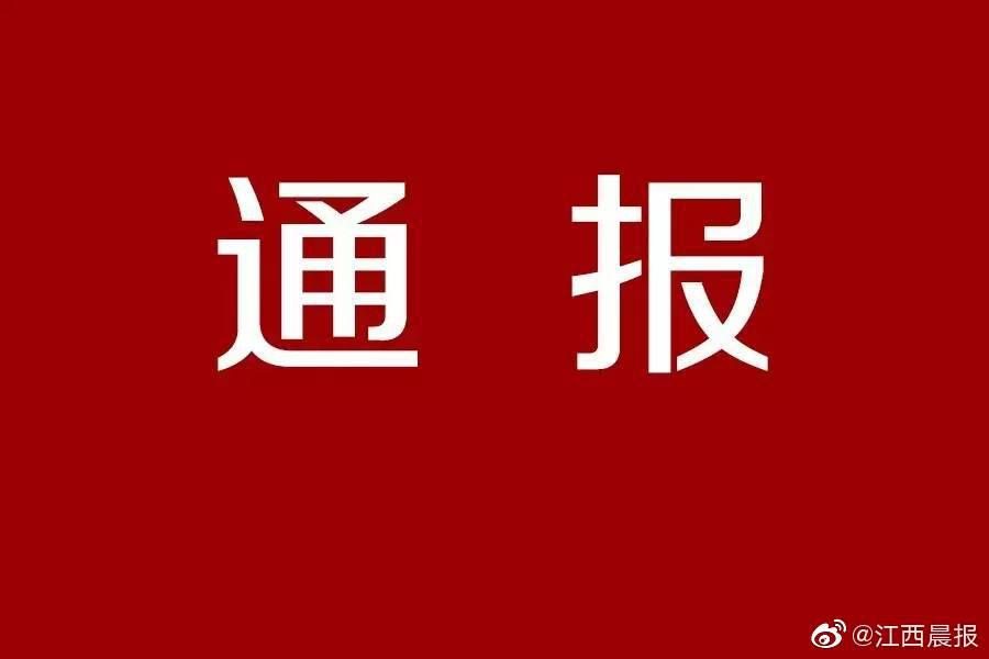 主动投案!横峰县委常委、宣传部长戈竹武接受纪律审查和监察调查