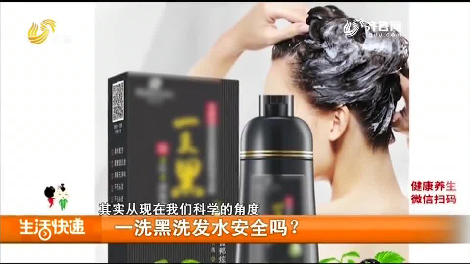 一洗黑洗发水安全吗?