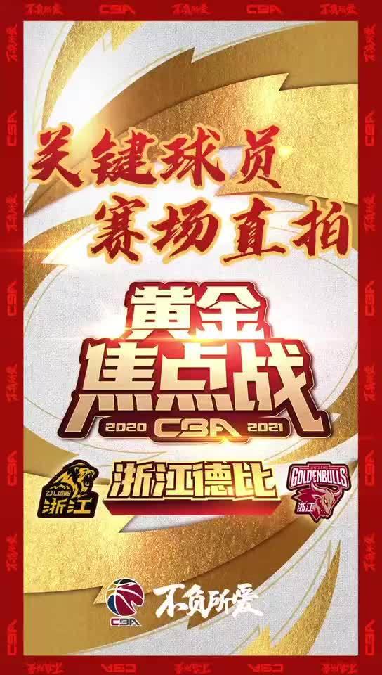 浙江德比,中国最顶尖后卫的对决,不到最后一秒难定胜负!