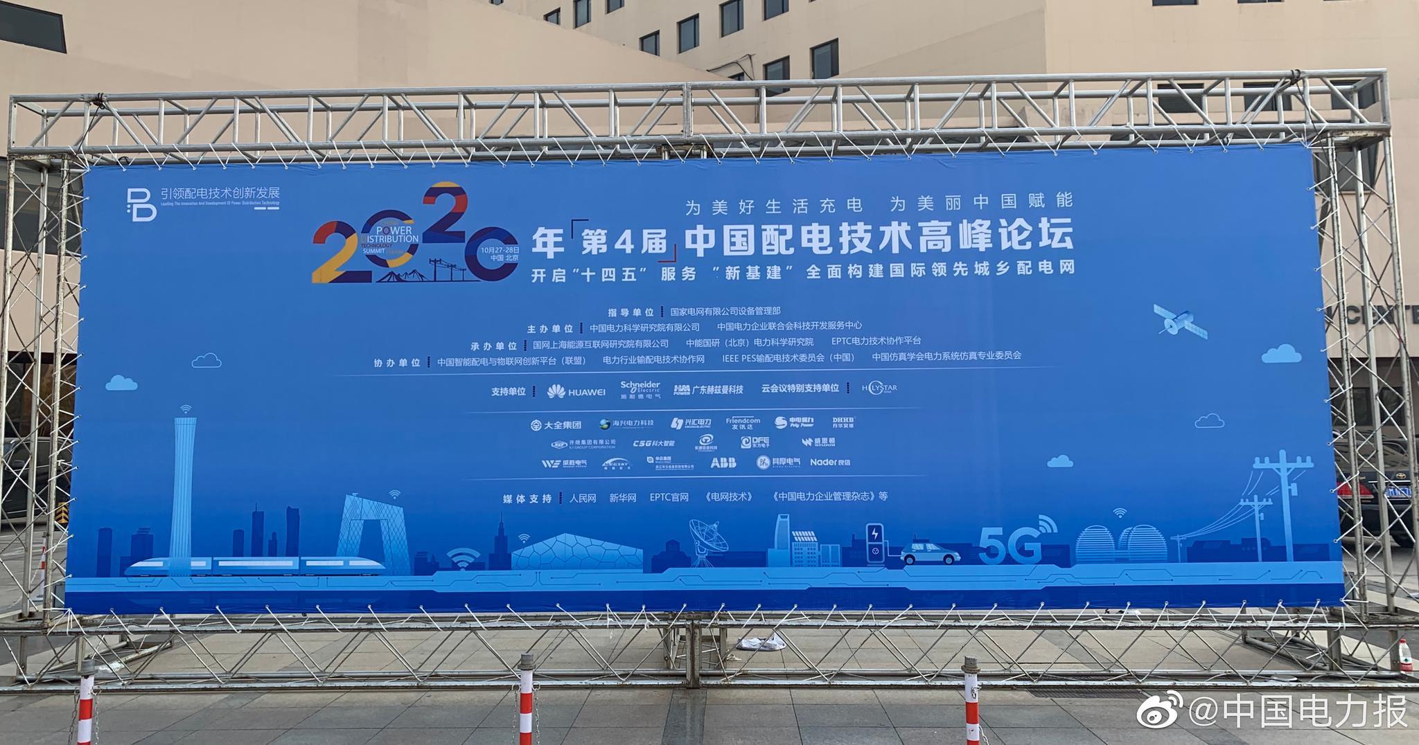 2020年(第四届)中国配电技术高峰论坛召开