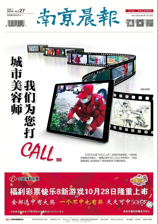 南京晨报10月27日电子版