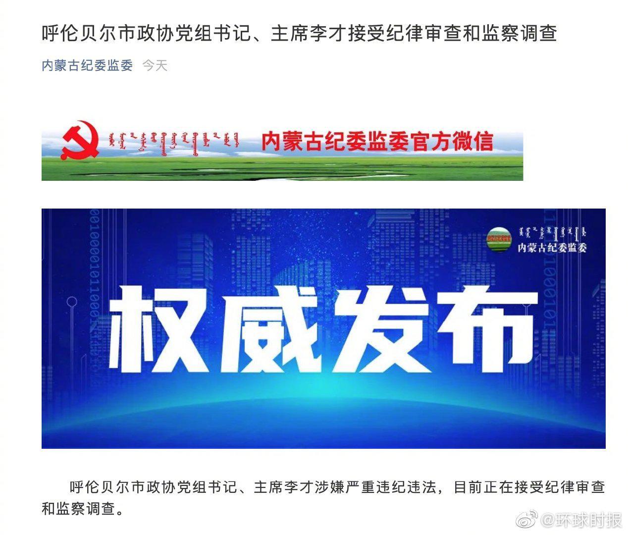 内蒙古呼伦贝尔市政协党组书记、主席李才接受纪律审查和监察调查