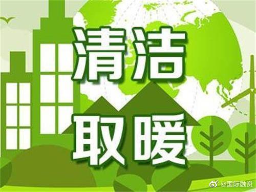 住建部:因地制宜选择清洁取暖技术路线
