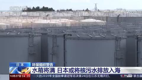 日本环保组织警告 福岛核污水可能改变人类DNA