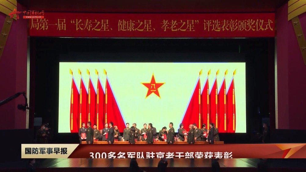300多名军队驻京老干部荣获表彰
