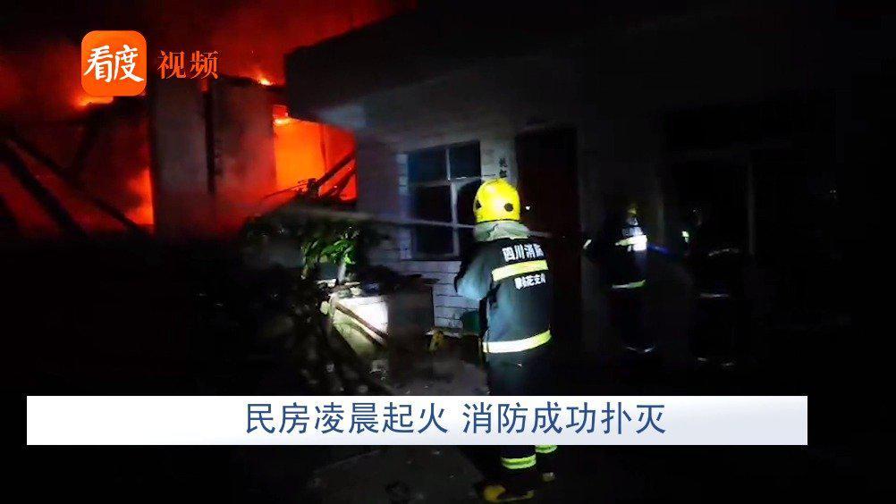 攀枝花仁和区某村镇居民楼突发大火 当地消防紧急救援将火扑灭