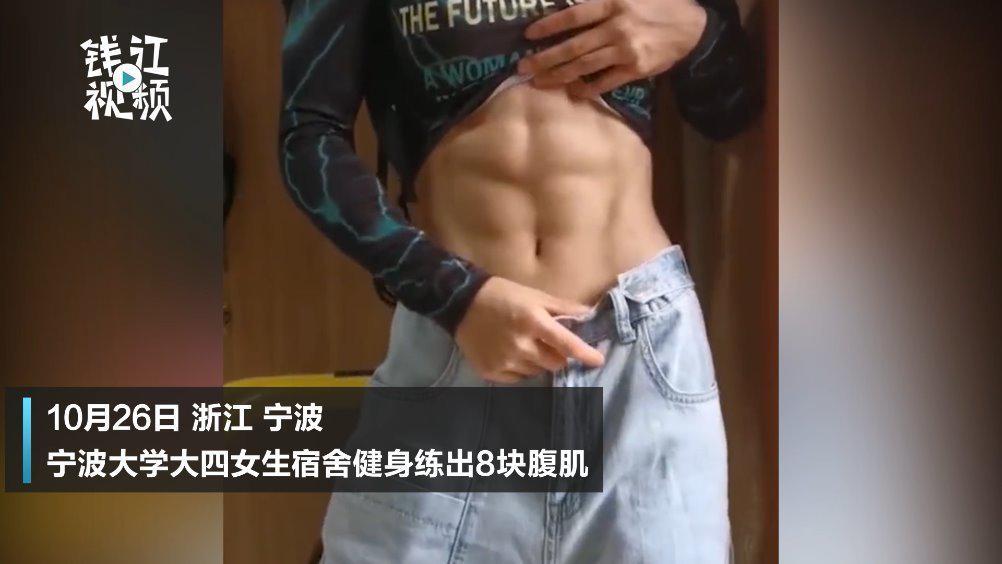 宁波一大学女生在宿舍健身练出8块腹肌