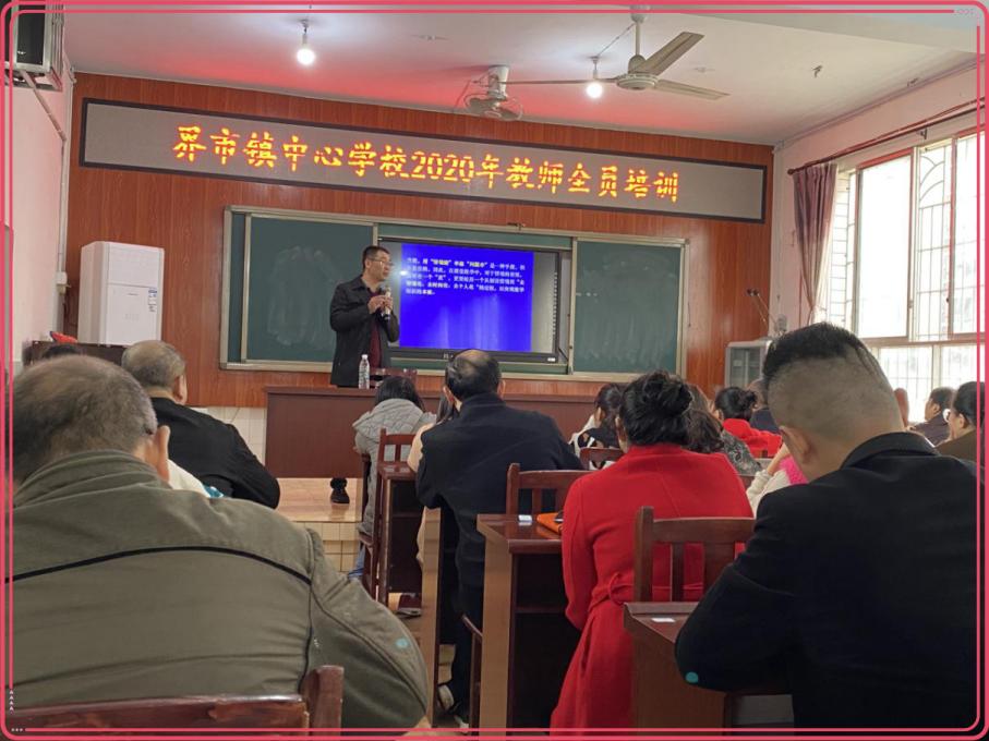 """隆昌市界市镇中心学校""""四结合""""力促教师专业能力提升"""
