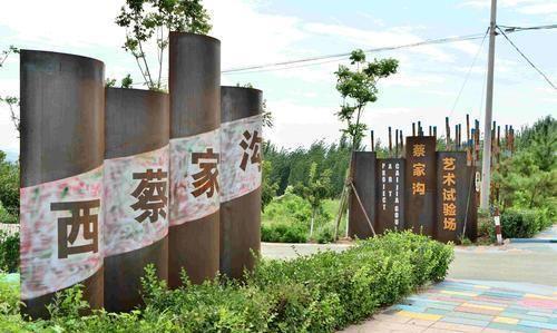 """诸城市这个从""""空心村""""变成艺术文化村——蔡家沟村,你游过吗?"""
