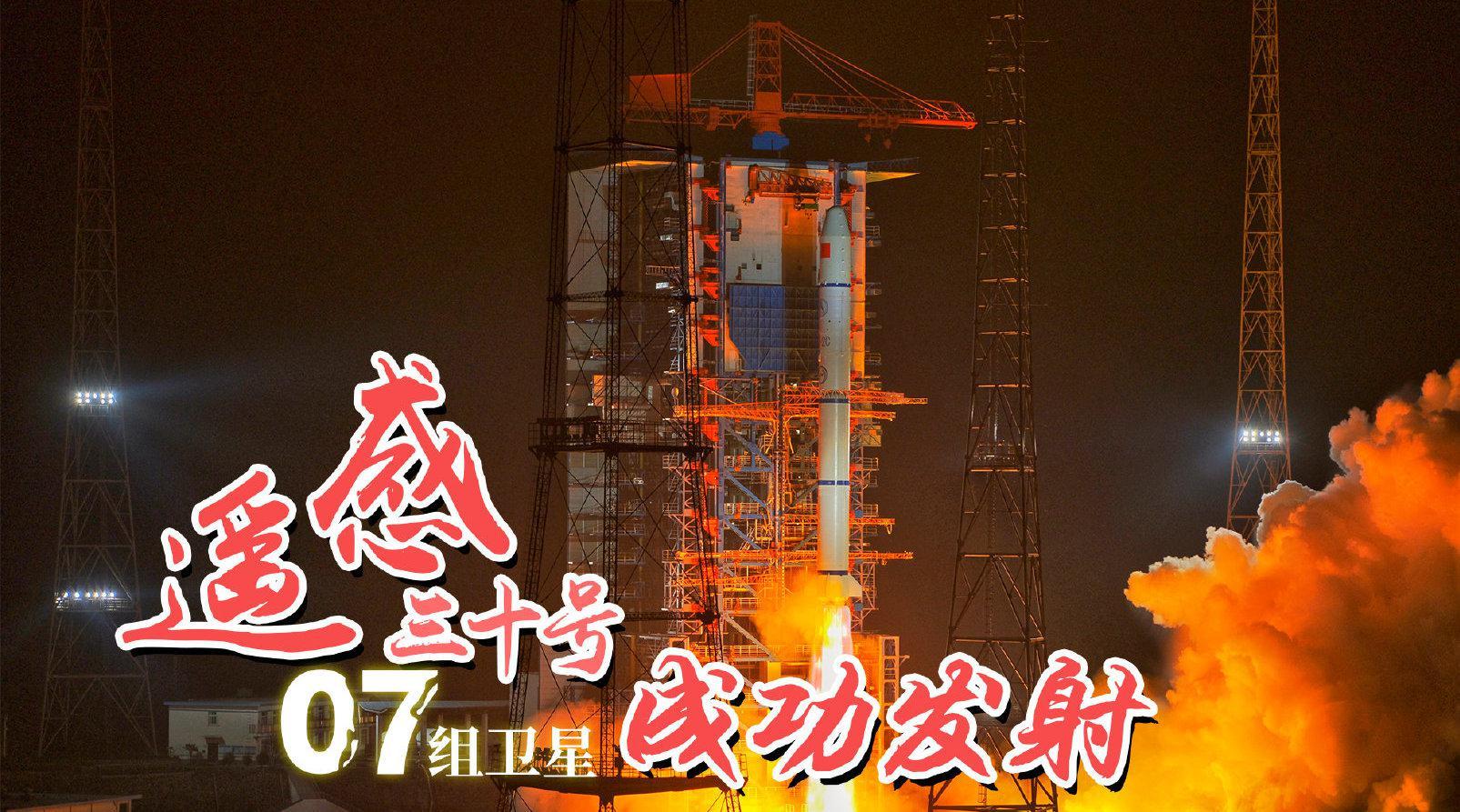 太空影像:我国成功发射遥感三十号07组卫星
