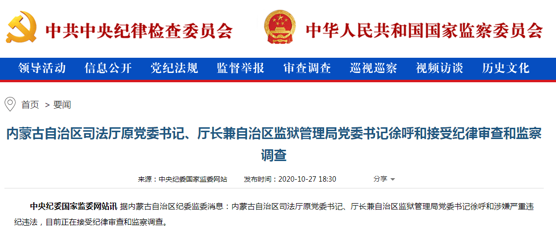 内蒙古司法厅原厅长兼监狱管理局党委书记徐呼和被查,已退休2年