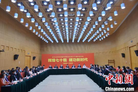 纪念北京市侨联成立70周年座谈会在京举行