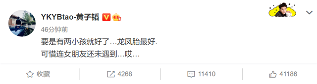 黄子韬发文表示还没有遇到女朋友,否认与旗下女艺人徐艺洋恋情
