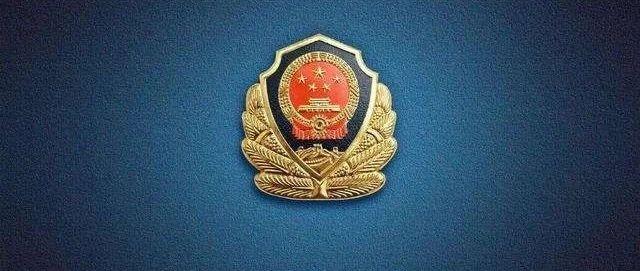 警方通告丨穆治国、赵金钢涉黑恶团伙落网!附嫌疑人照片!有奖征集线索!