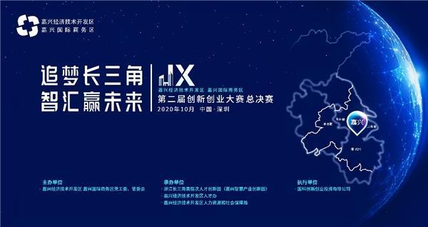 嘉兴经济技术开发区、嘉兴国际商务区:第二届创新创业大赛总决赛开赛在即