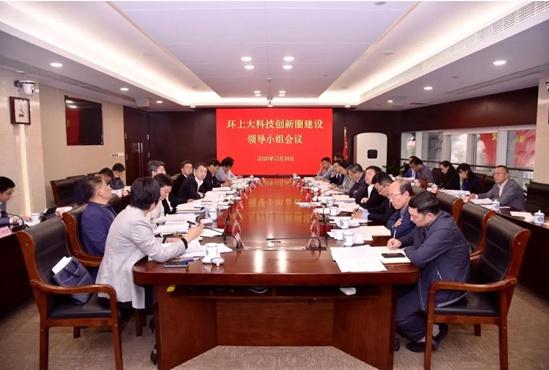 宝山区召开环上大科技园建设领导小组会议