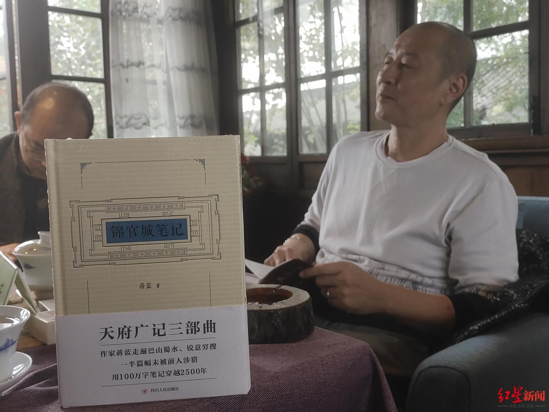 下一本书是《成都传》 蒋蓝:想努力成为文史学的福尔摩斯