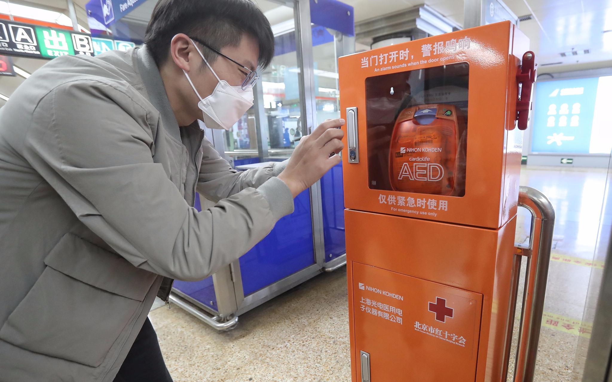 AED设备进入北京地铁 救人你敢用吗?图片