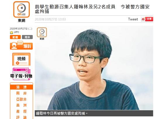 """港媒:前""""港独""""组织召集人被港警国安处拘捕图片"""