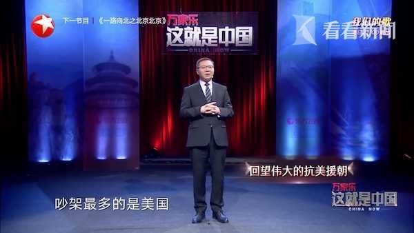 """张维为:抗美援朝的""""四个因素""""也能审视中美博弈"""