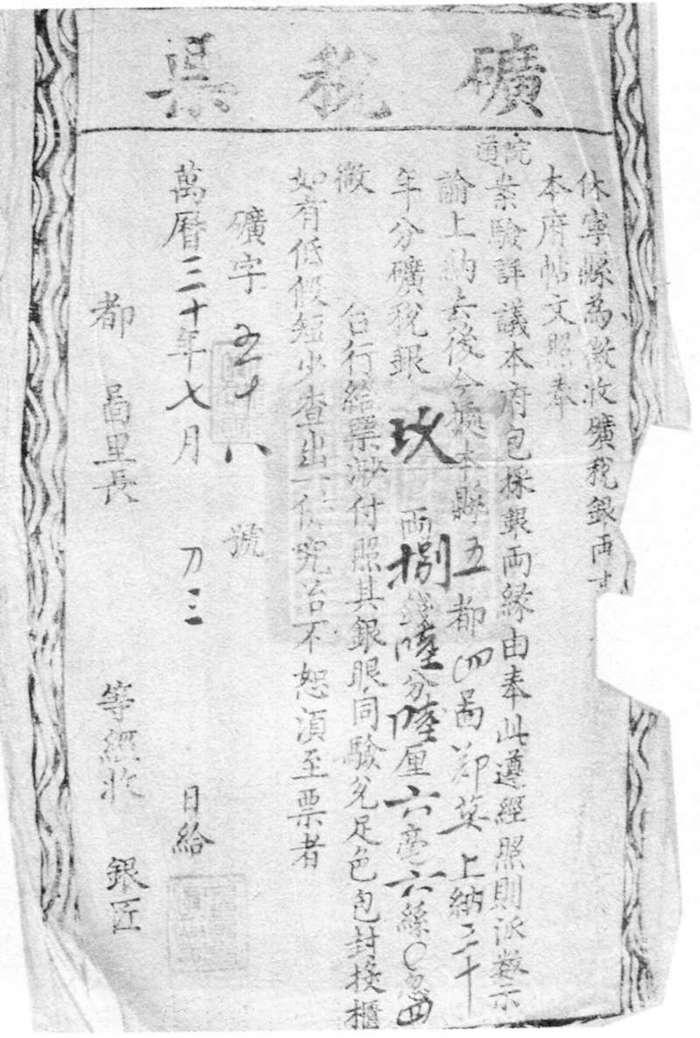 王振忠|两份徽州文书中的晚明历史