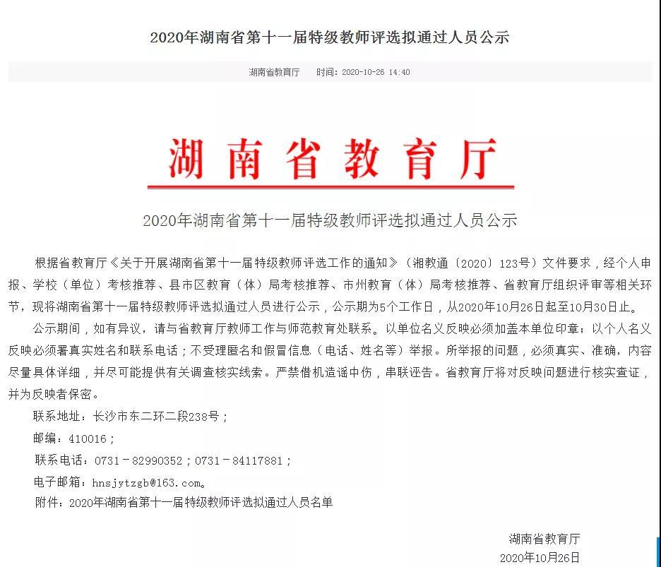 公示!永州18名教师拟获评湖南特级教师