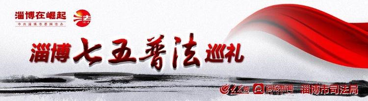 """【淄博七五普法巡礼】临淄区:""""六五四三二一""""工作模式,助力领导干部学法清单制度迈上新台阶"""