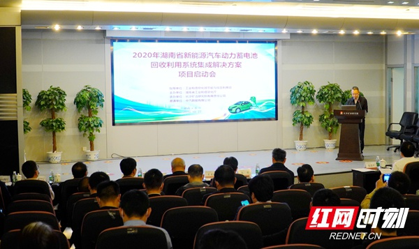 湖南省新能源汽车动力蓄电池回收利用系统集成解决方案项目启动