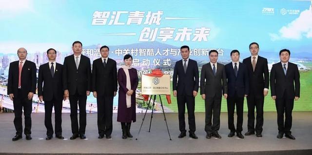 呼和浩特·中关村智酷人才与产业创新平台启动仪式暨政企合作对接会在京举行