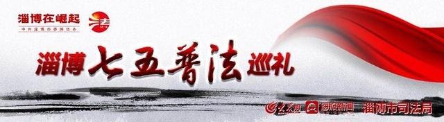 """「淄博七五普法巡礼」临淄区:""""六五四三二一""""工作模式,助力领导干部学法清单制度迈上新台阶"""