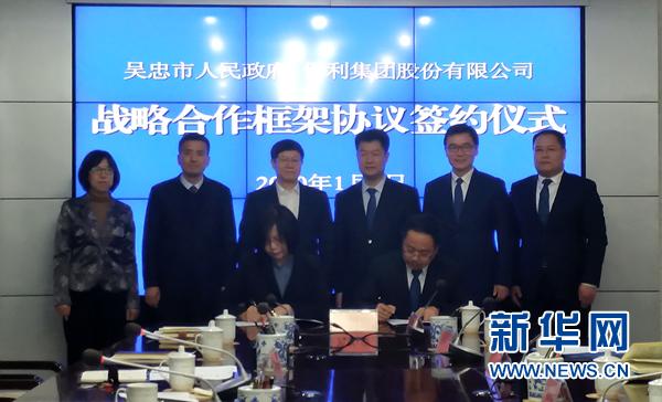吴忠市人民政府与伊利集团签订战略合作框架协议