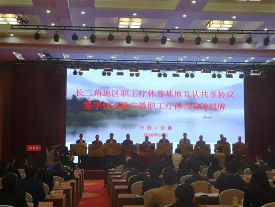 岳西天悦湾温泉养生度假区荣获安徽省职工疗休养基地称号