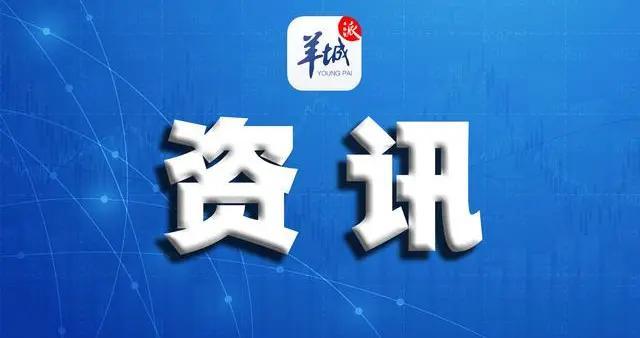 """跑出""""加速度""""!广州不动产抵押登记年底有望实现1个工作日内办结"""