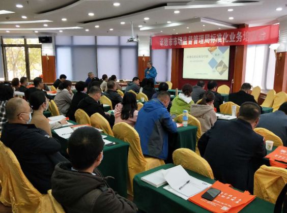 承德市市场监督管理局举办标准化业务培训会