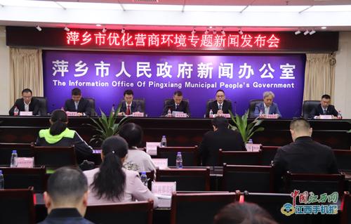 萍乡市2019年度营商环境评价综合得分位列全省第二名