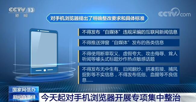国家网信办:即日起对UC、QQ、小米、华为等8款手机浏览器开展专项集中整治