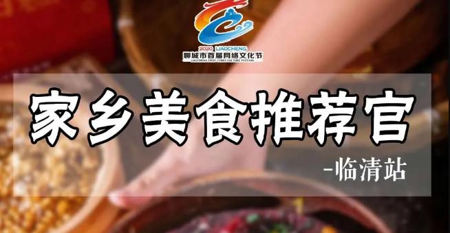 聊城市首届网络文化节|『寻味临清』马五烧麦、清真八大碗、徐家豆沫从早吃到晚!