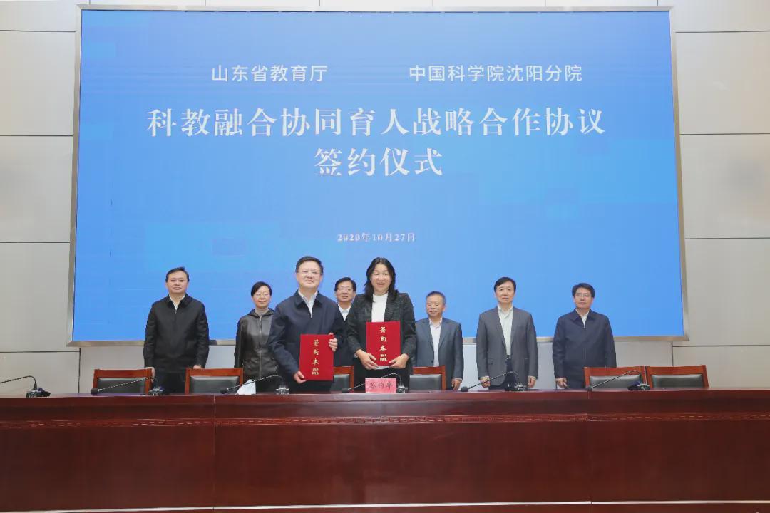 科教融合、协同育人!山东省教育厅与中国科学院沈阳分院等单位签订战略合作协议