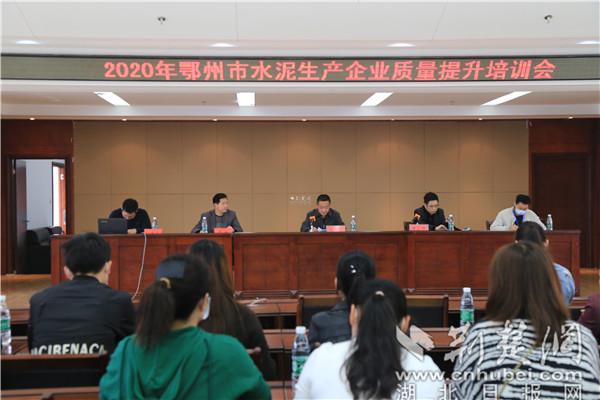 湖北省质检院鄂州分院举办水泥生产企业质量提升专题讲座