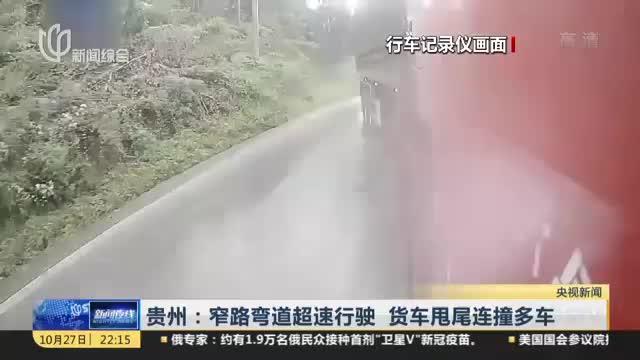 贵州:窄路弯道超速行驶  货车甩尾连撞多车