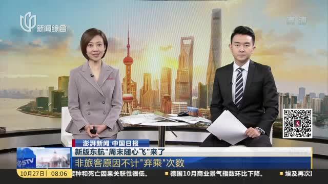 """澎湃新闻  中国日报:新版东航""""周末随心飞""""来了"""