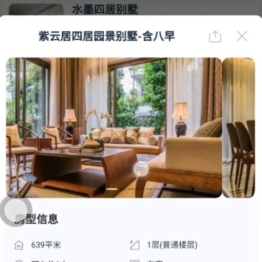 游客在广西某酒店花37万元别墅包月,入住3天后发现…