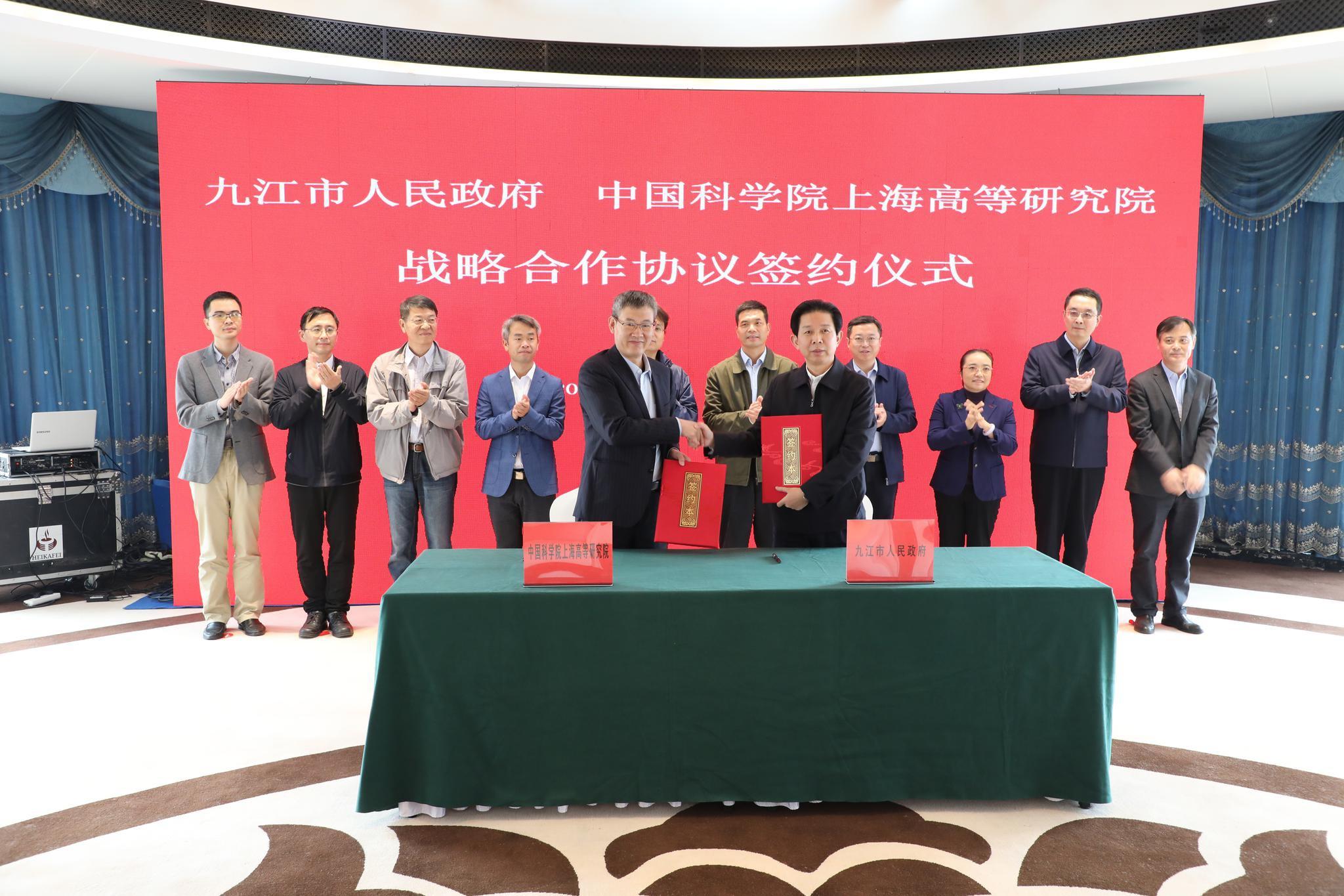 市政府与中国科学院上海高等研究院签署战略合作协议