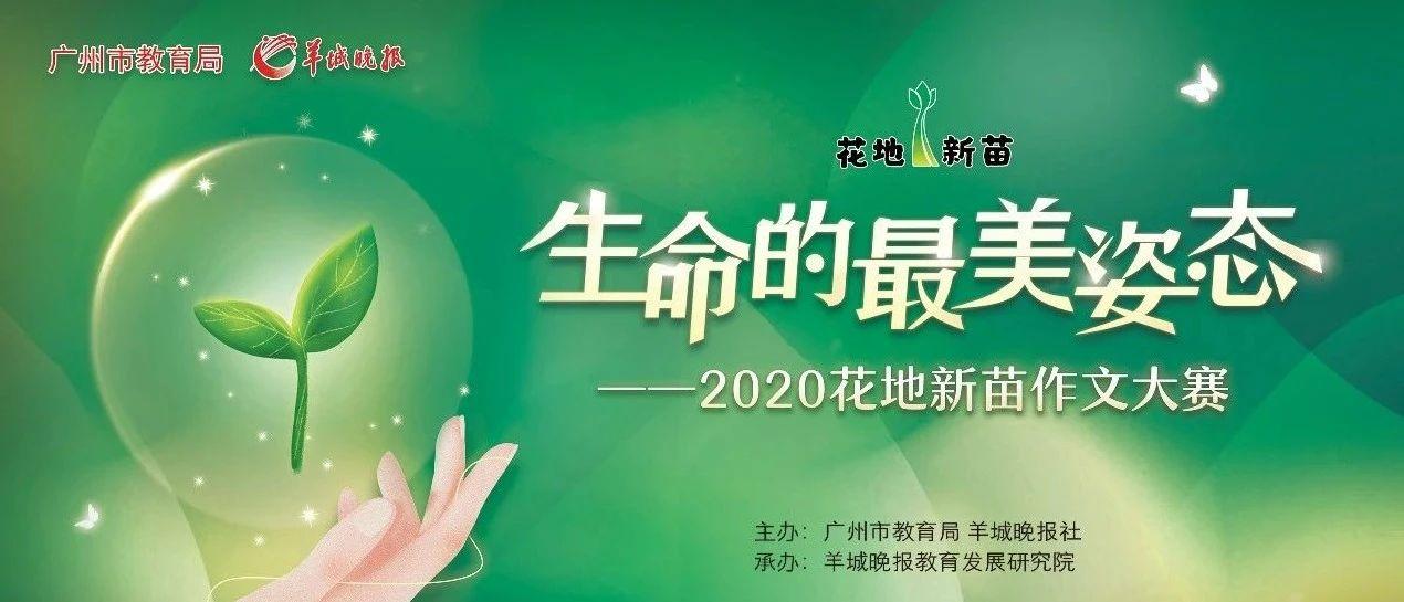 """【重磅】2020""""花地新苗""""作文大赛,邀您一起描述生命的最美姿态!"""