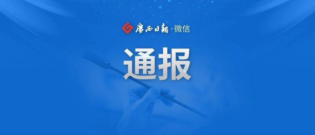 """最新通报丨浦北县委原书记韦业葵被""""双开"""""""