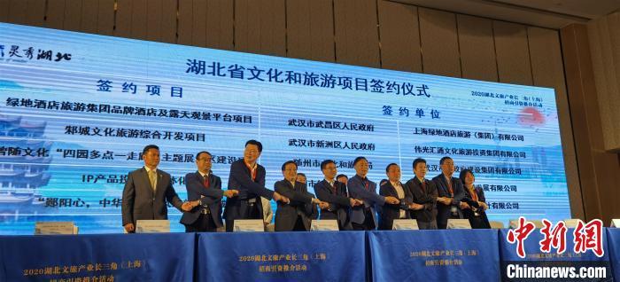 湖北赴沪招商引资推介 签约文旅项目逾622亿元